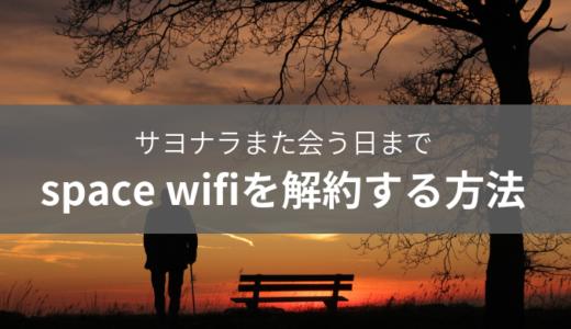 space wifiの解約はどこからできる?返却方法は?再契約はできる?