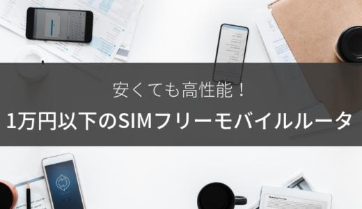 1万円以下で買える!格安SIMで使うおすすめSIMフリーモバイルルーター3つ