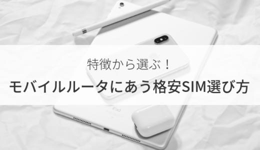 [使い方別]SIMフリーモバイルルーターにおすすめの格安SIM選び方