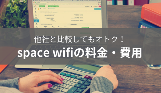 SPACE wifiの料金は?wimaxと比較するとどっちがお得?