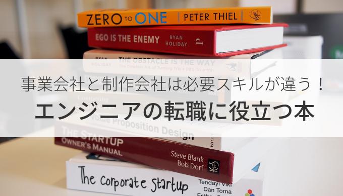 事業会社に転職したいwebエンジニアが技術書以外で読むべき5冊の本