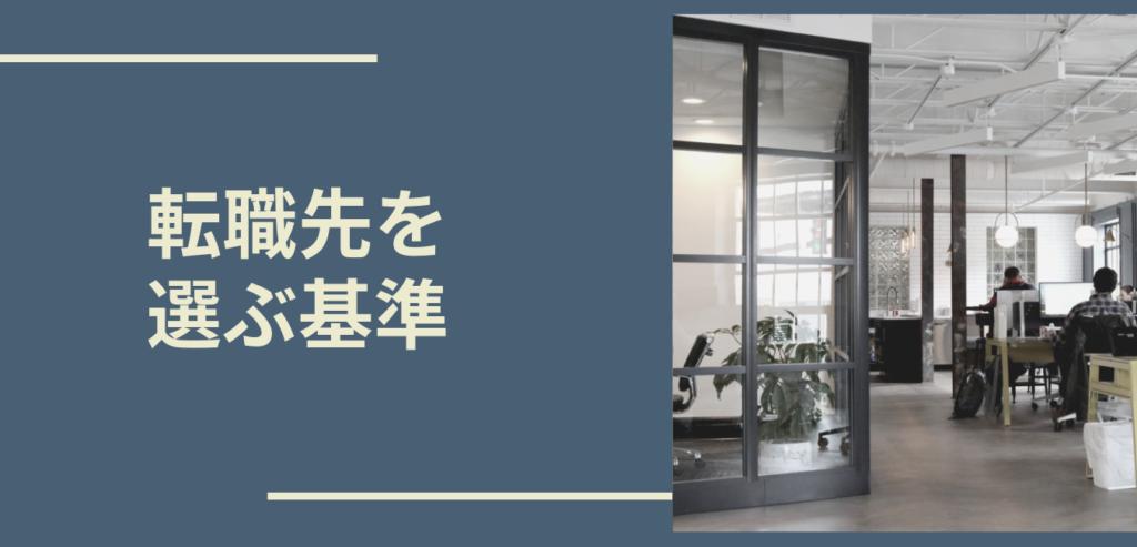 [第5回]コーダーがキャリアアップ転職するときの会社選び方