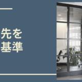 [第5回]フロントエンドエンジニアがキャリアアップ転職するときの会社選び方