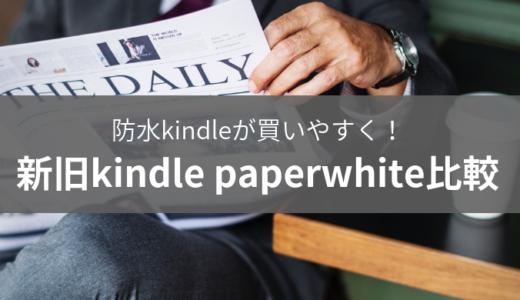 [kindleリーダーの選び方]新型kindle paperwhiteと旧型どっちにする?違いを比較してみました。