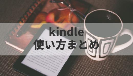 Kindleの使い方まとめ[2019決定版]