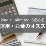 kindle unlimitedで読める「共働き家庭の資産運用・お金」のおすすめ本まとめ