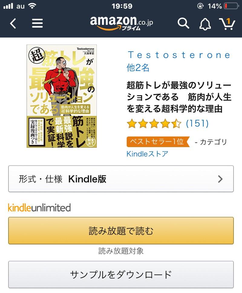 Kindle本をiphoneから買うには?買い方を解説します。