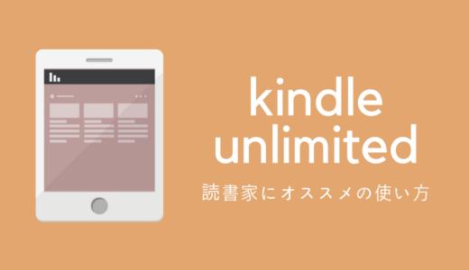 プライムリーディングが使えないと思ったら、Kindle unlimitedがオススメ
