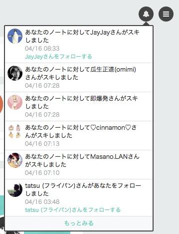 スクリーンショット 2014-04-16 8.40.35