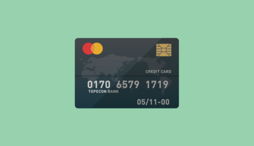 クレジットカードは卒業!デビットカードで家計管理しやすくしよう
