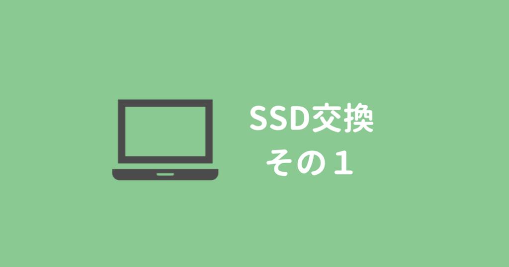 MacbookシリーズのSSD交換方法ー必要な道具からデータ移動まで紹介