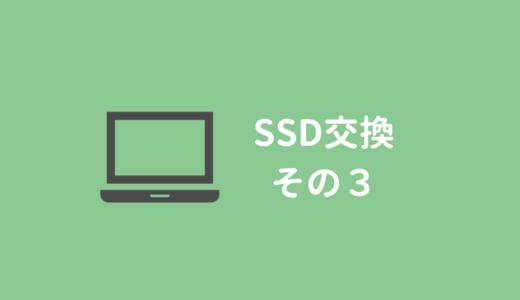 シンプルで迷わないMac Book ProのSSD交換手順~3.HDDとSSDを交換する~