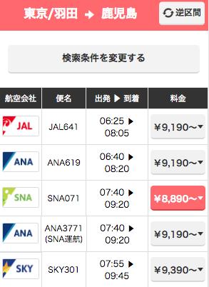 屋久島の航空券比較