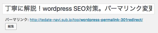 wordpress パーマリンク修正箇所