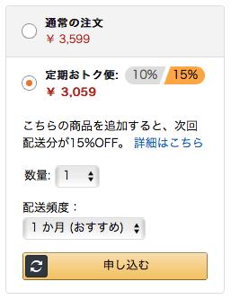 Amazonベーシック ポータブルBluetoothスピーカー BTV1 定期購入