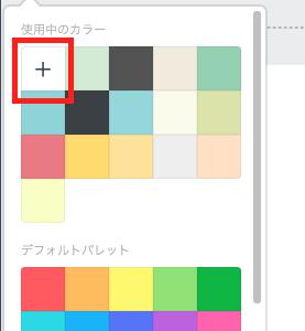 おしゃれなアイキャッチの作り方canvaの手順11ー「使用中のカラー」から「+マーク」をクリック