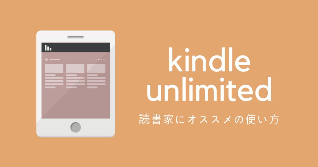 プライム会員でもプライム リーディングよりKindle unlimitedを薦める理由