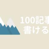 ブログ記事を100記事書く