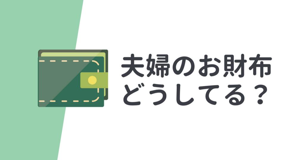 【成功事例】共働きの家計管理方法はシンプルでムダを減らせる「予算制」がおすすめ