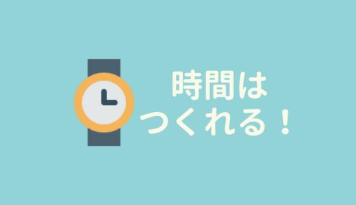 共働き夫婦が1日2時間の自分時間を作るコツとは?