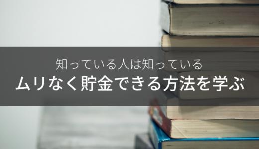 貯金できない必読!貯金できるようになる本を4冊紹介するよ