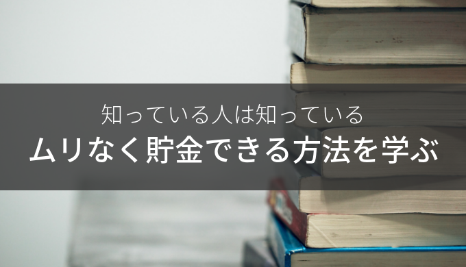 貯金が苦手な人が貯金のやり方を学べる本を4冊紹介するよ
