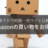 Amazonで共働き家計を節約!お得に買い物する3つの方法
