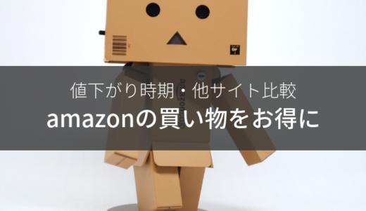 amazonの値下がりタイミング・ネット最安値をカンタンに調べてお得に買い物する3つの方法