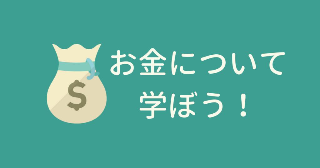 共働きでも貯金できない家庭が貯金のやり方を学べる本を4冊紹介するよ