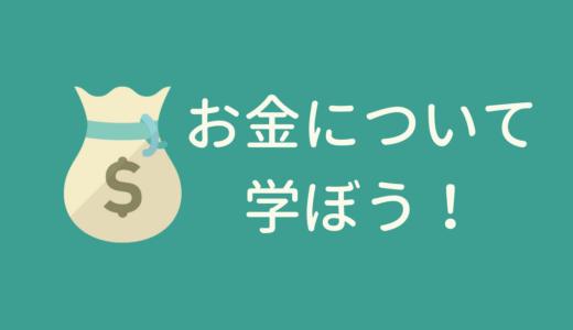 共働きの家計は節約より「お金の勉強」が貯金体質への近道とコツ!