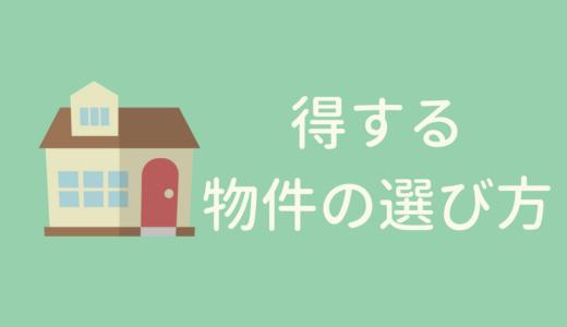 都内の家賃は高すぎる!共働き子育て家庭のための損しない賃貸物件探し方
