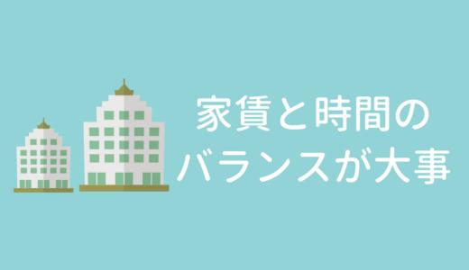 都内勤務で共働きを続けるために住むべき街の選び方