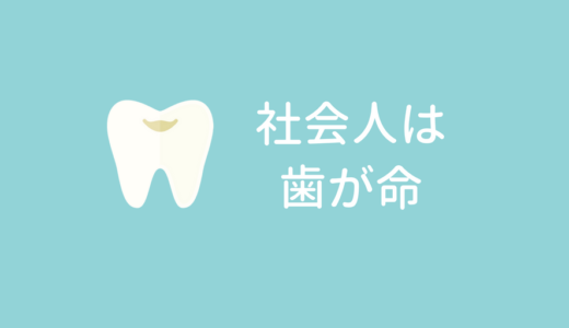 歯のクリーニングの流れを体験!費用・周期を聞いてきました。