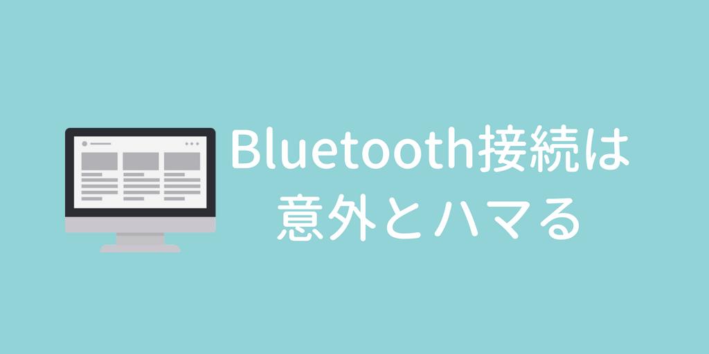 Bluetoothが繋がらないときにつなぎなおす方法