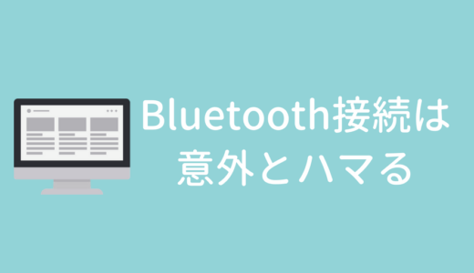 bluetoothがつながらないときはデバイス登録を削除するとイイ!