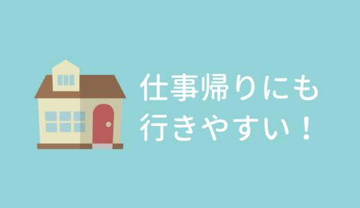 【23区まとめ】都内で深夜営業している不動産屋をまとめました
