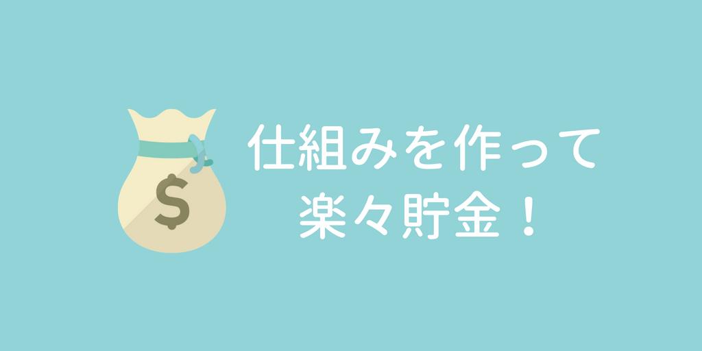 結婚にむけて貯金したい新入社員に伝えたいおすすめ貯金方法