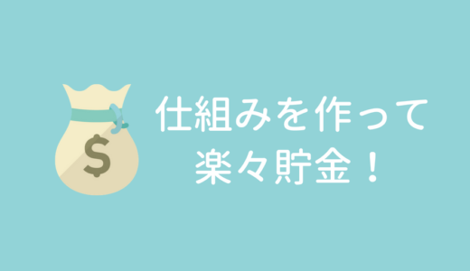 新入社員に伝えたいムリなく貯金できる方法と失敗する貯金のやり方