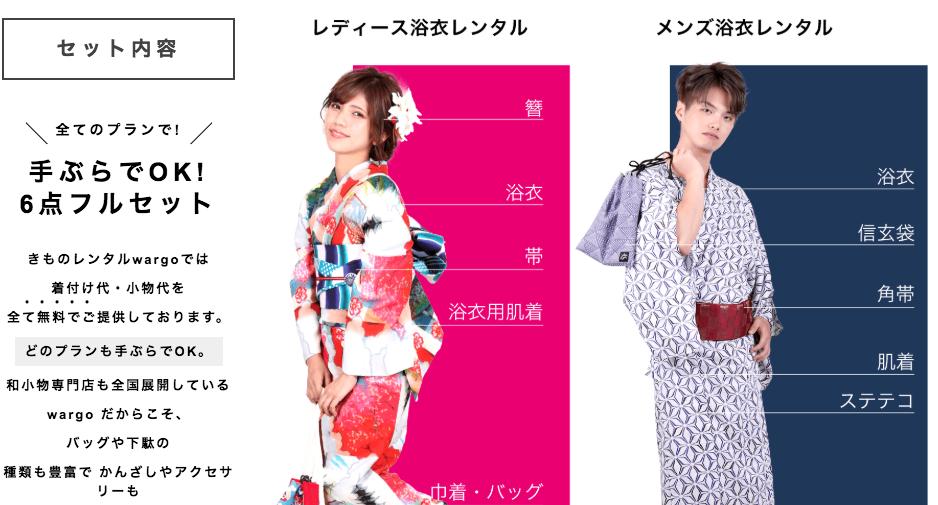 浅草で着物・浴衣レンタルならwargoメンズもあり。女子会にも