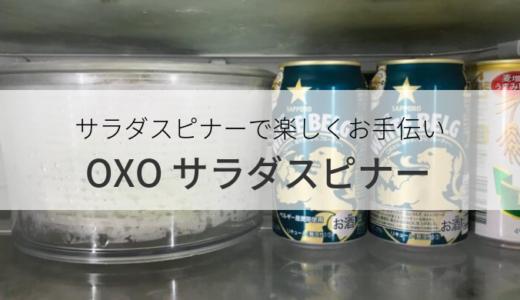 [OXOサラダスピナー]レビュー!子供の料理手伝いツールにも最適