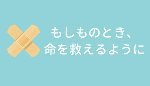 【体験談】東京防災救急協会「上級救命講習」を受けてきた!