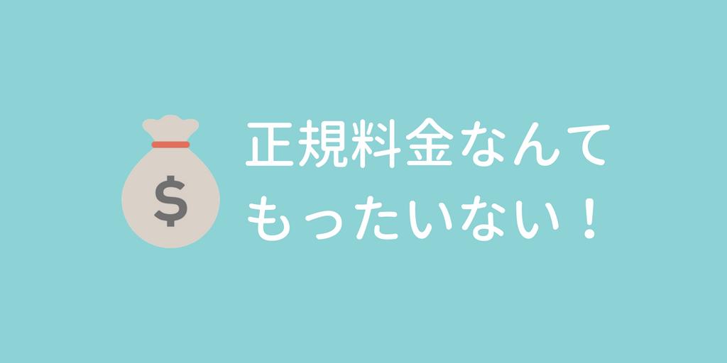 軽井沢への新幹線チケットを最大35%割引で安く買う方法