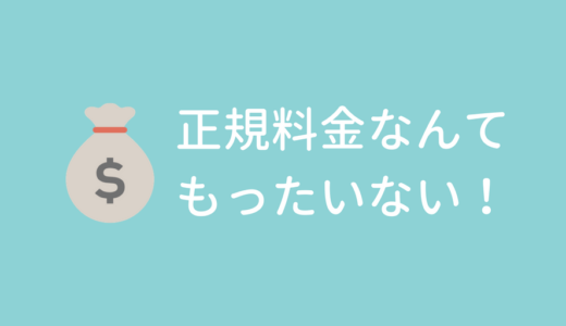 軽井沢への新幹線チケットを最大35%割引で安く買う方法とえきねっとチケット発券方法