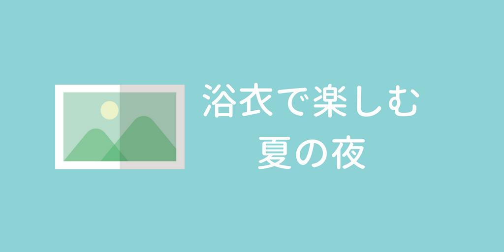 渋谷池袋浅草でメンズ浴衣がレンタルできるお店まとめ