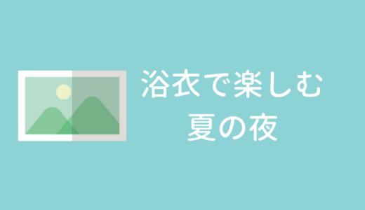 渋谷・池袋・浅草・銀座でメンズ浴衣がレンタルできるお店をまとめてみた