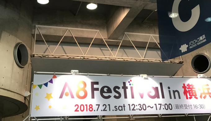 A8フェスには子連れでもいける?A8フェスティバル2018 in横浜の参加レポート