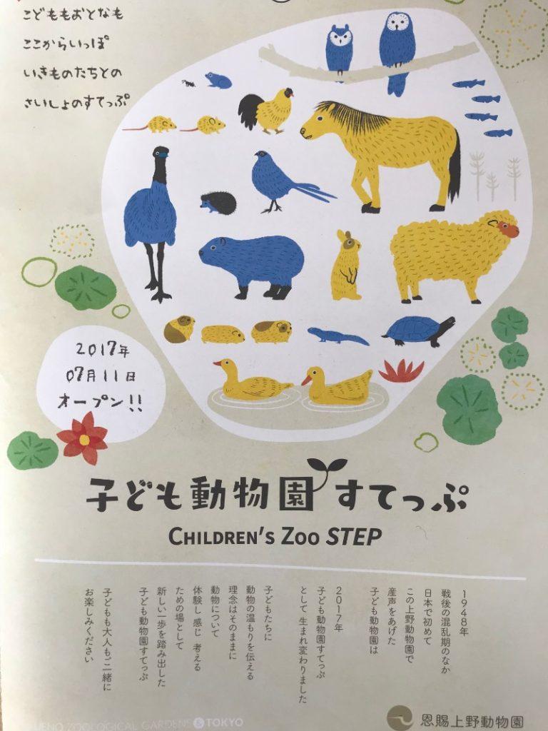 上野動物園[はじめてルーム]に行ってきた! 何才まで利用できる?予約は必要?利用レポート