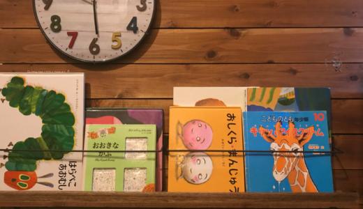 子どもに読書習慣をつけるには?2歳からできる3つの工夫