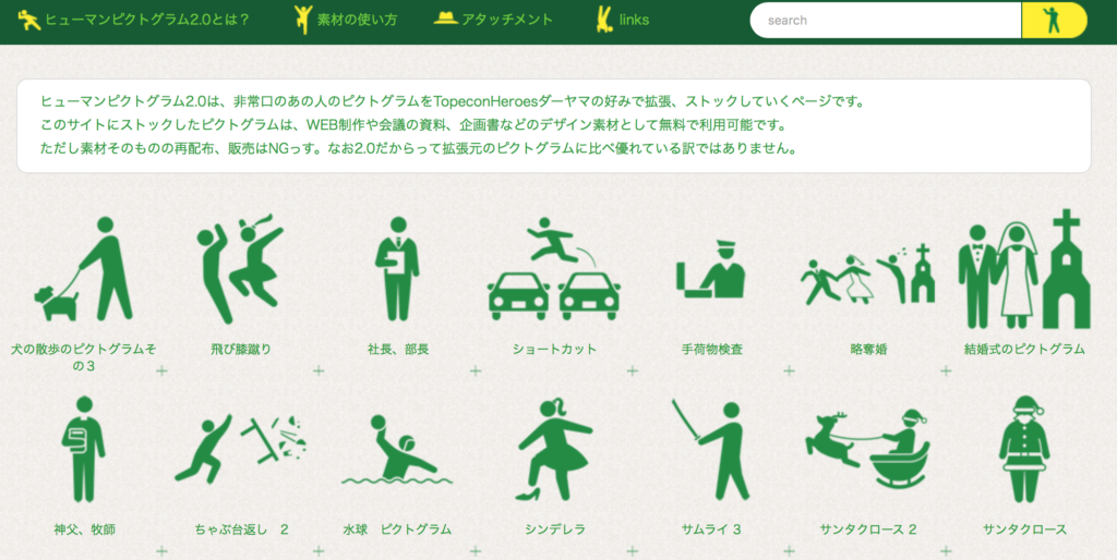 おしゃれフリーアイコン配布サイトまとめ。アイキャッチ・バナー作成に便利!