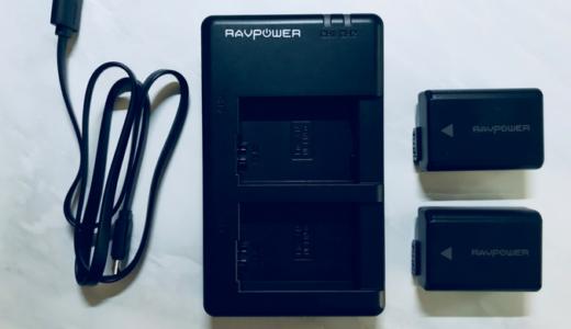 ミラーレスα6000のバッテリー持ちを改善!互換バッテリー「RAVPOWER NP-FW50」購入レビュー